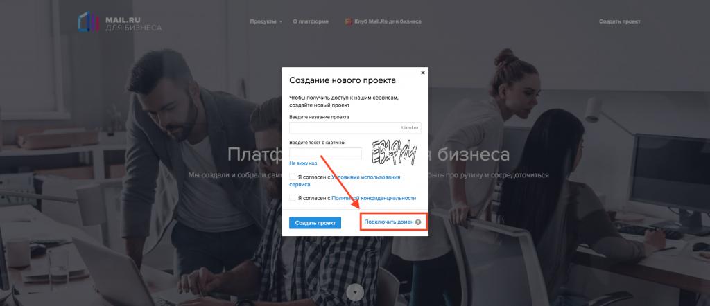Устанавливаем корпоративную почту от Mail.ru