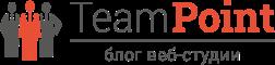 Блог Веб-студии TeamPoint